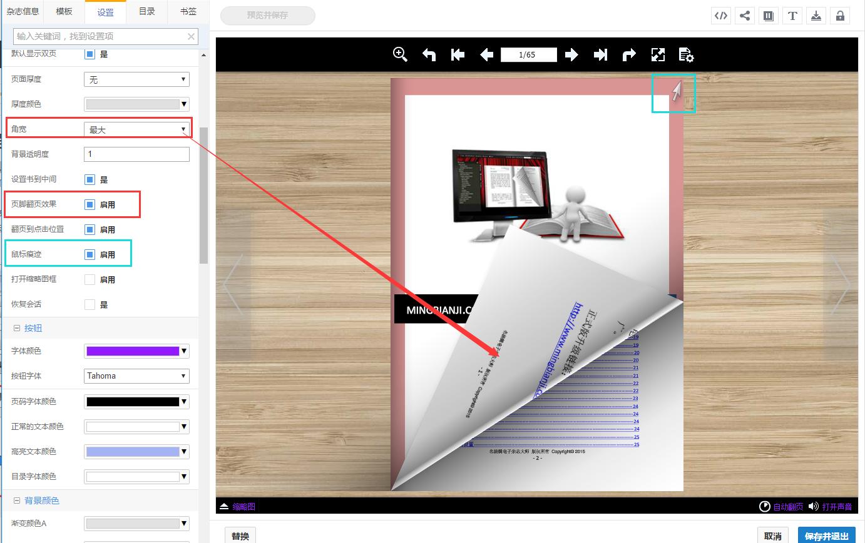 电子期刊制作 页角翻页动态效果幅度以及鼠标痕迹